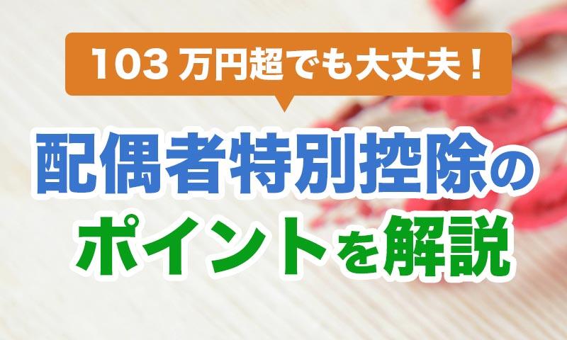 【年収103万円超でも大丈夫!】配偶者特別控除のポイントを解説