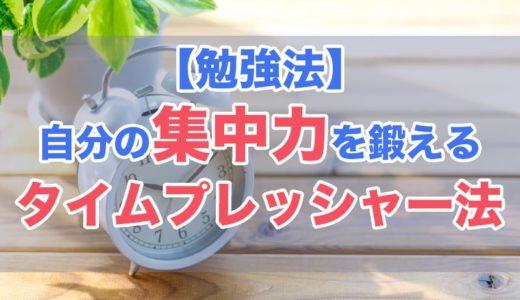 """【勉強法】自分の""""集中力""""を鍛えるタイムプレッシャー法を解説!"""