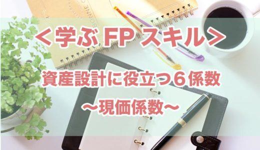 学ぶFPスキル 資産設計に役立つ6係数 現価係数