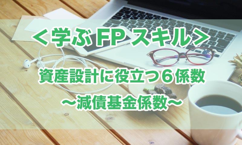 学ぶFPスキル 資産設計に役立つ6係数 減債基金係数