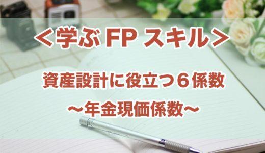学ぶFPスキル 資産設計に役立つ6係数 年金現価係数