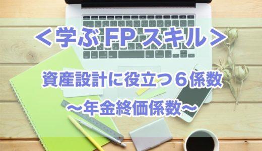 学ぶFPスキル 資産設計に役立つ6係数 年金終価係数