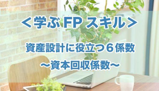 学ぶFPスキル 資産設計に役立つ6係数 資本回収係数